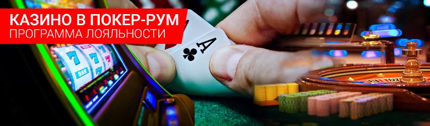 В покер руме или онлайн казино игровые автоматы как выиграть секреты ск